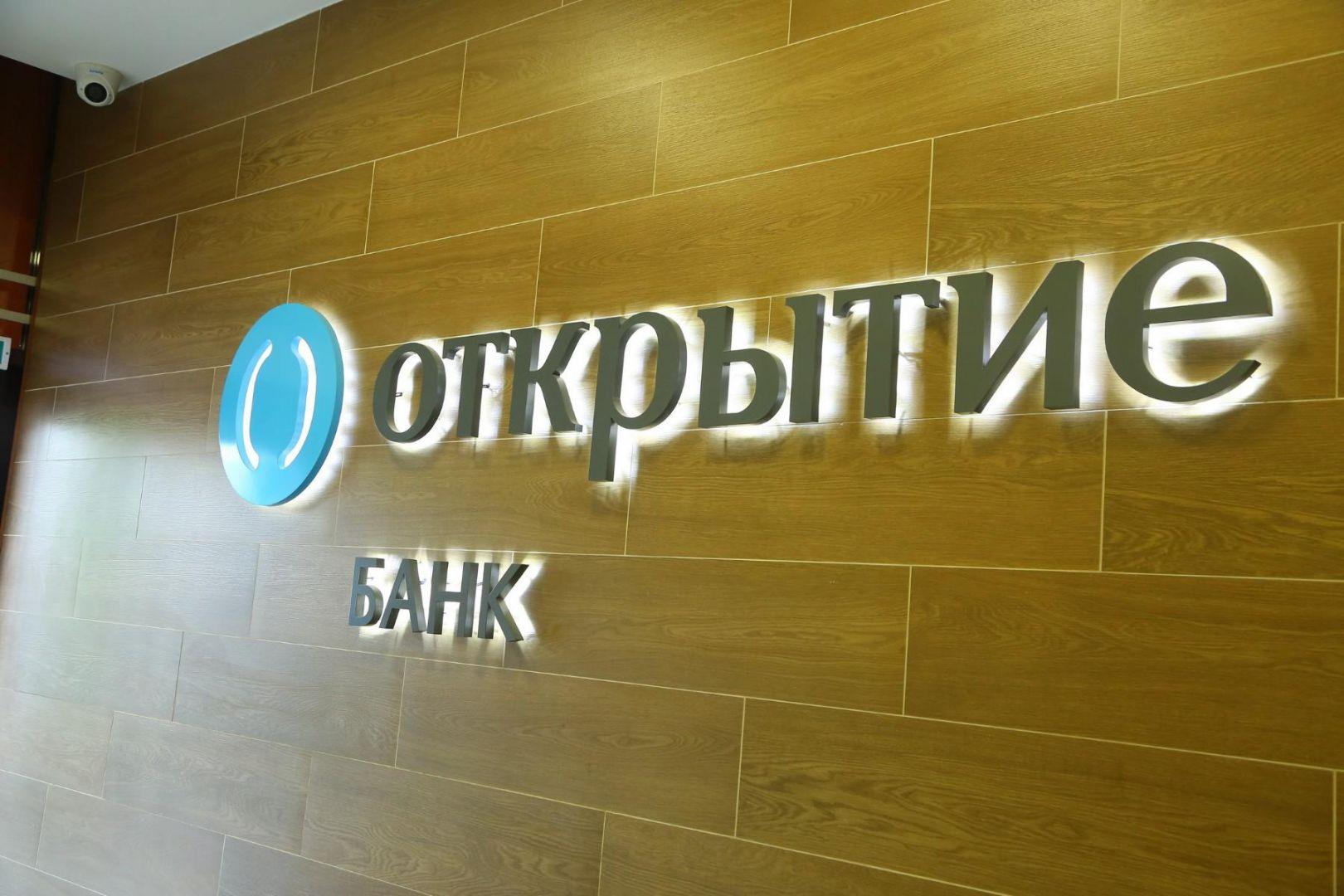 банк открытие кредитный отдел почта банк архангельск официальный сайт кредит наличными