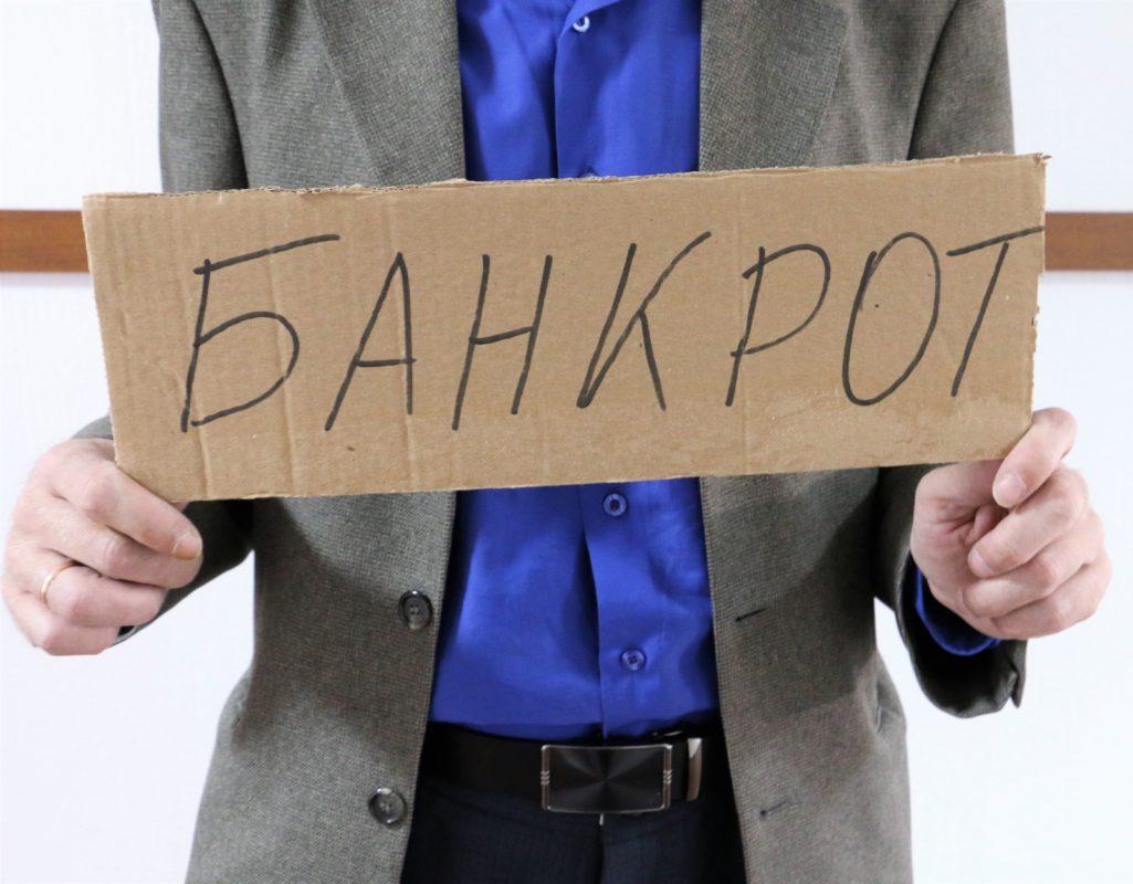 проект закона о банкротство физических лиц