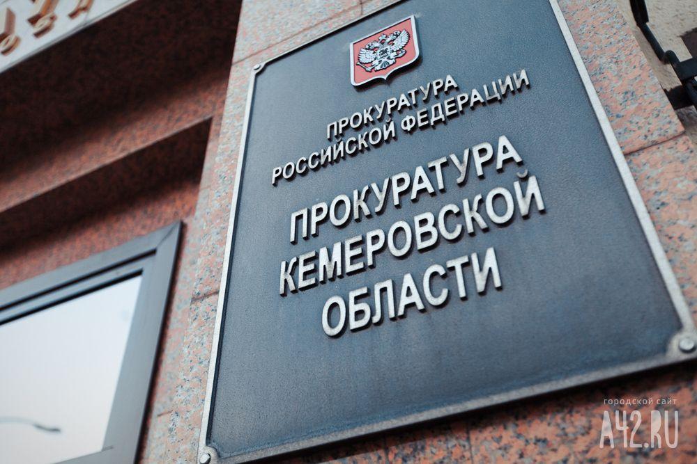 Судья ответит перед законом затравму школьника— Кузбасс