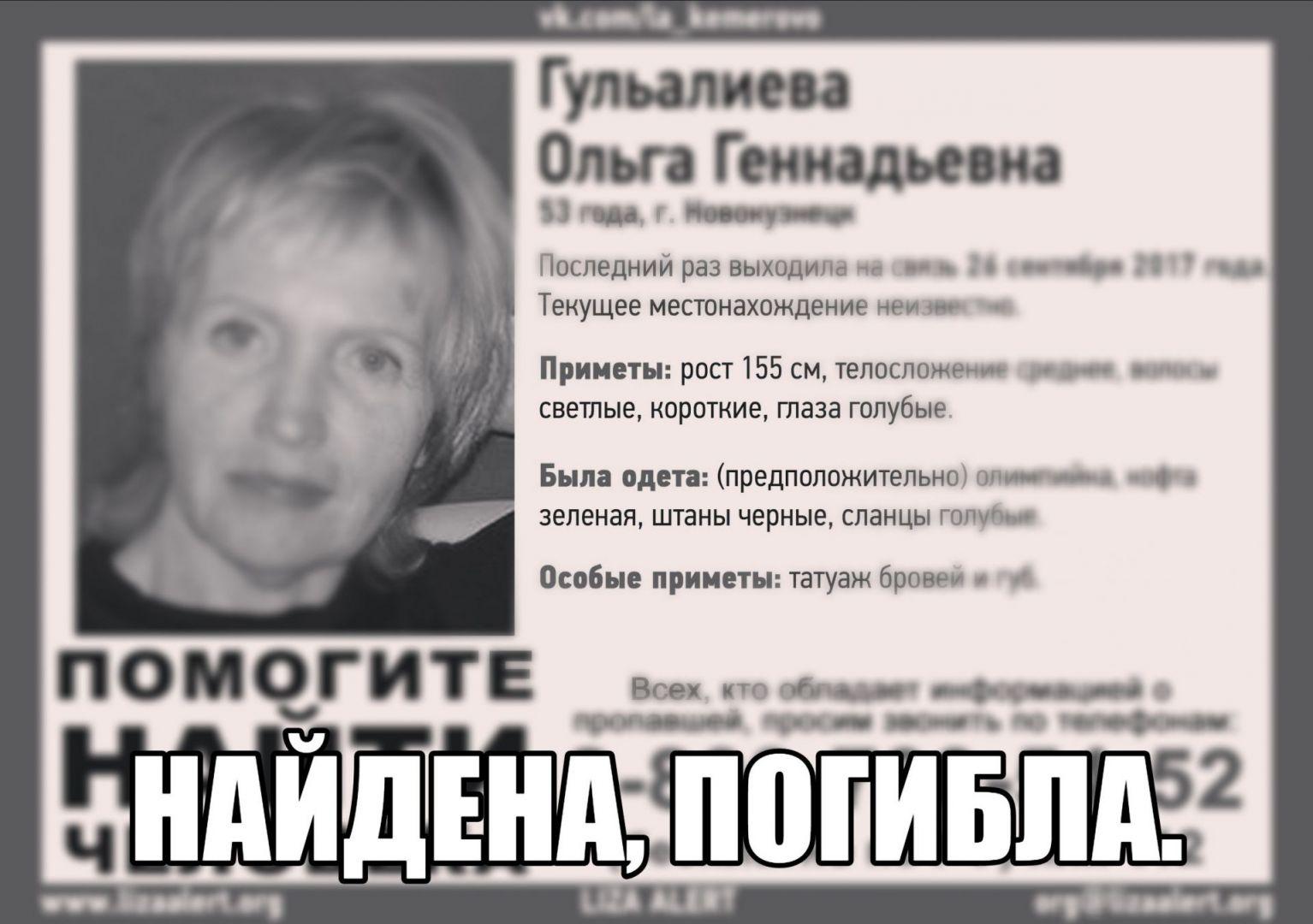 ВКузбассе трагически закончились поиски 2-х доэтого пропавших женщин
