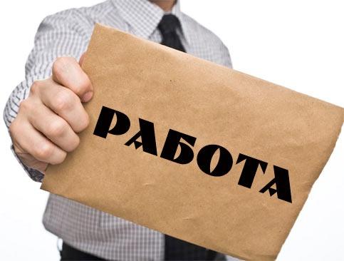 Массовые увольнения ожидают граждан РФ