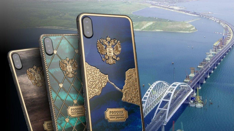 В Российской Федерации выпустили люксовый iPhone XсКрымским мостом