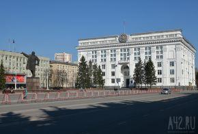 Назначен новый начальник департамента экономического развития Кузбасса