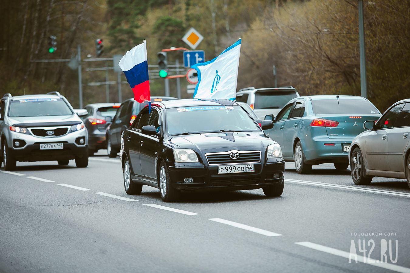 Автопробег «Дорога памяти» впреддверии Дня Победы состоится вКузбассе