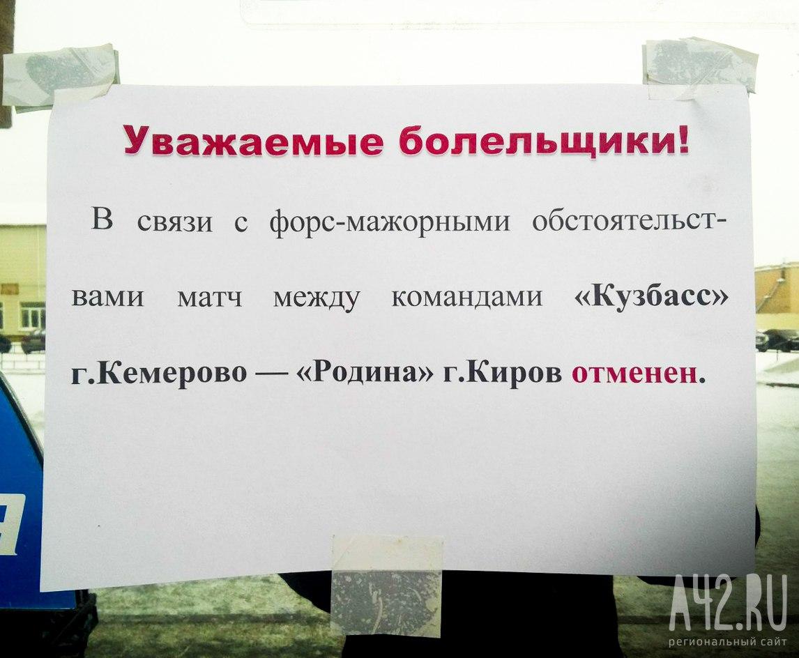Хоккеисты кировской «Родины» непоучаствовали вматче из-за отравления