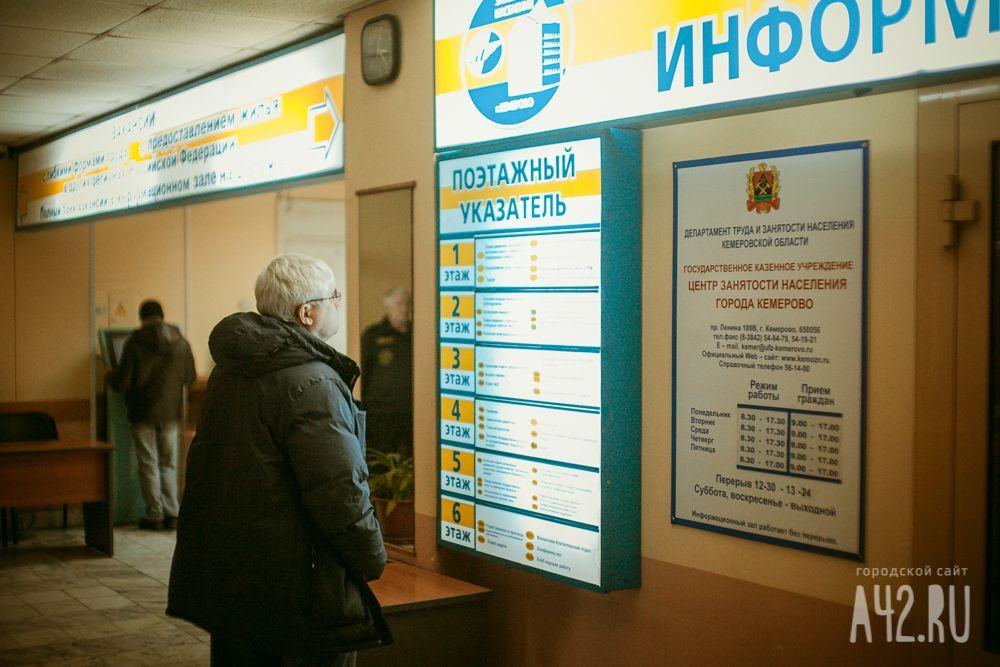 Больше половины кузбассовцев хотябы раз увольняли сработы