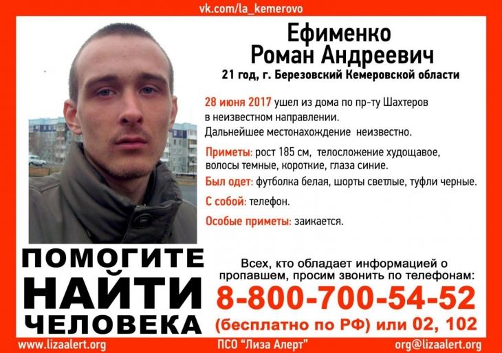 В Кузбассе ищут таинственно пропавшего 21-летнего Романа Ефременко