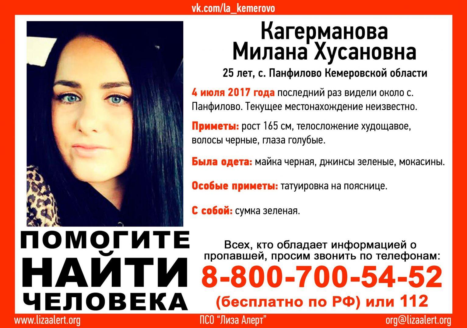 В Кузбассе больше двух недель разыскивают 25-летнюю девушку, пропавшую при загадочных обстоятельствах