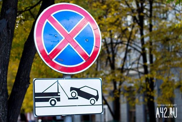 На 2-х дорогах вцентре Кемерово запретили стоянку авто: работают эвакуаторы
