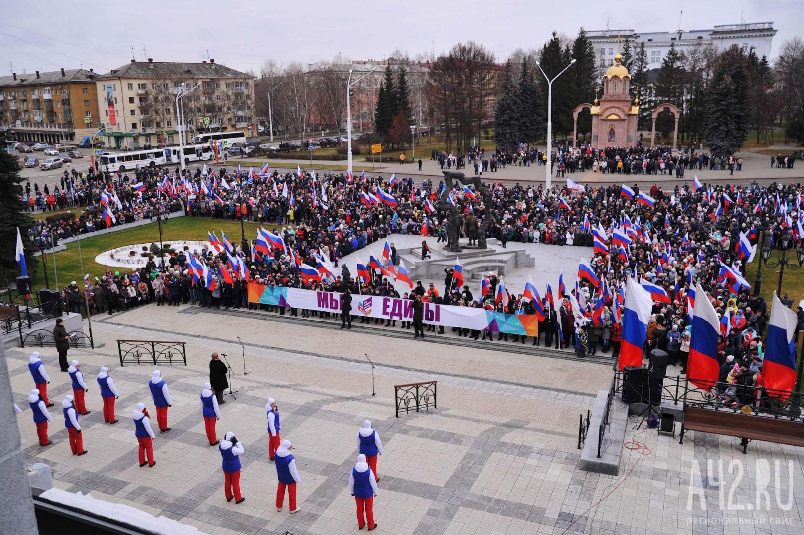 ВКузбассе проходят массовые мероприятия вчесть Дня народного единства