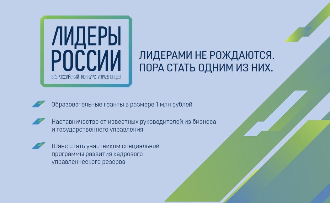 Вфинал «Лидеров России» вышли шесть тюменцев