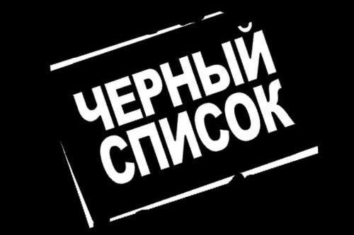 Киев пересмотрит «черный список» артистов изРФ