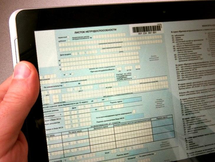 Накемеровском интернет-сайте продавали поддельные больничные листы
