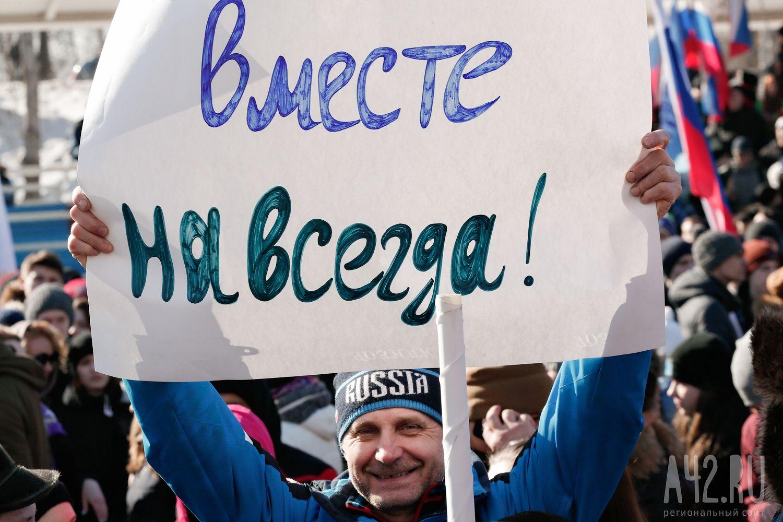 открытка присоединение крыма к россии