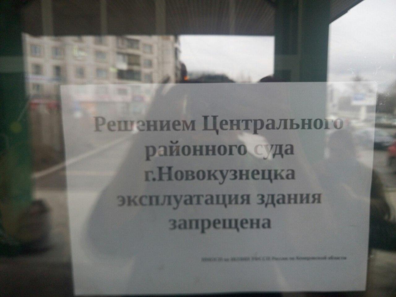 Вюжной столице Кузбасса строение ЦУМа закрыто порешению суда