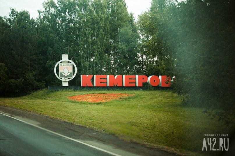 Кемерово иНовокузнецк представят регион навсероссийском конкурсе «Лучшая муниципальная практика»