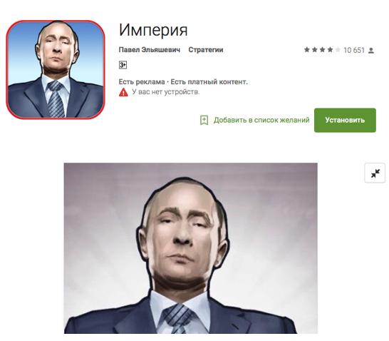Петербургские создатели выпустили игру для телефонов, где можно стать Путиным