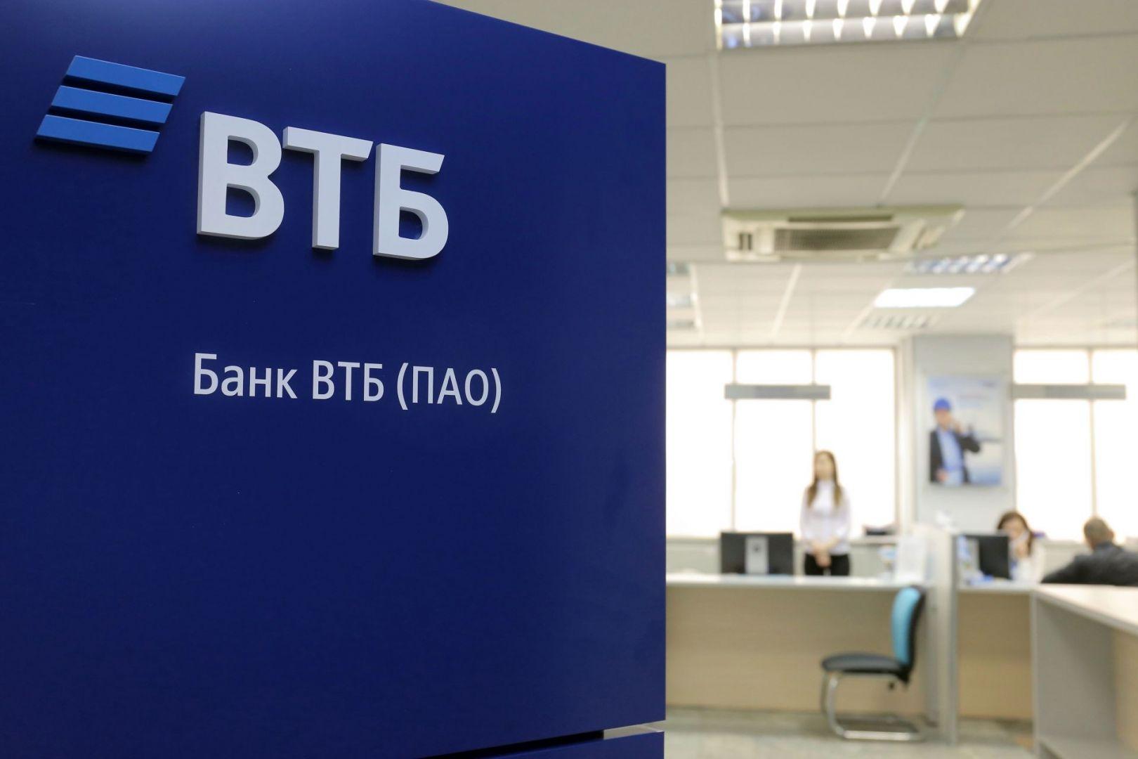кредиты в втб банке условия деньги в долг срочно в казахстане