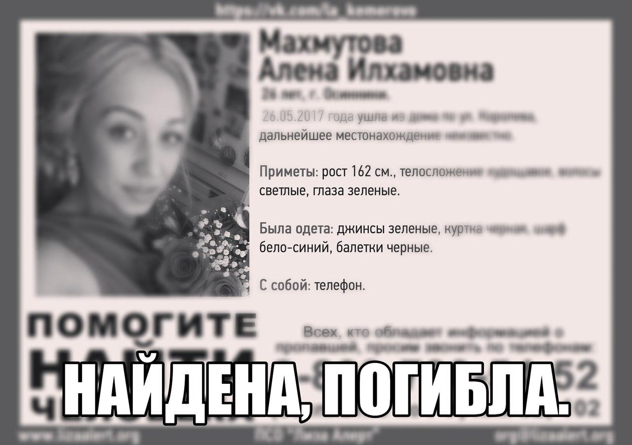 ВКузбассе внедалеком прошлом пропавшую девушку отыскали мертвой