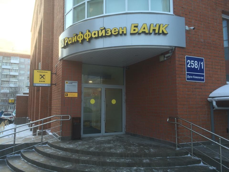 райффайзенбанк рефинансирование кредитов другихкредиты на открытие бизнеса в беларуси