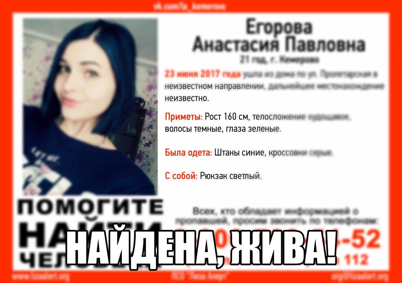 ВКемерове без вести пропал 24-летний парень