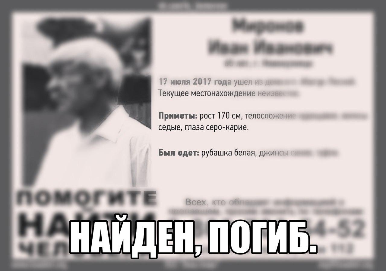 Под Новокузнецком нашли труп загадочно пропавшего пенсионера