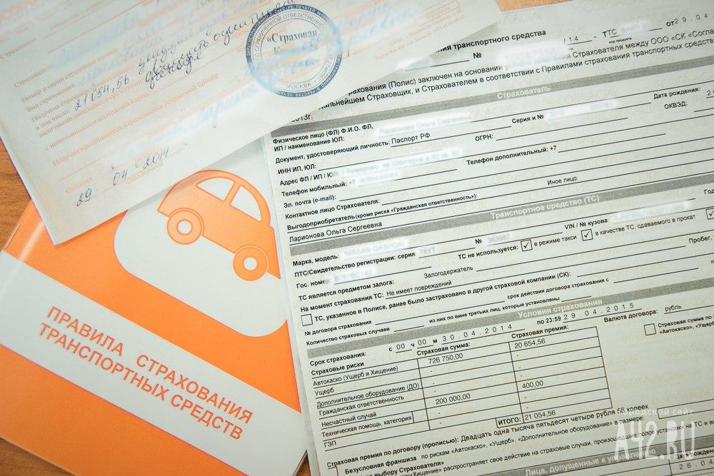 «Правильные» водители могут получить скидку наОСАГО