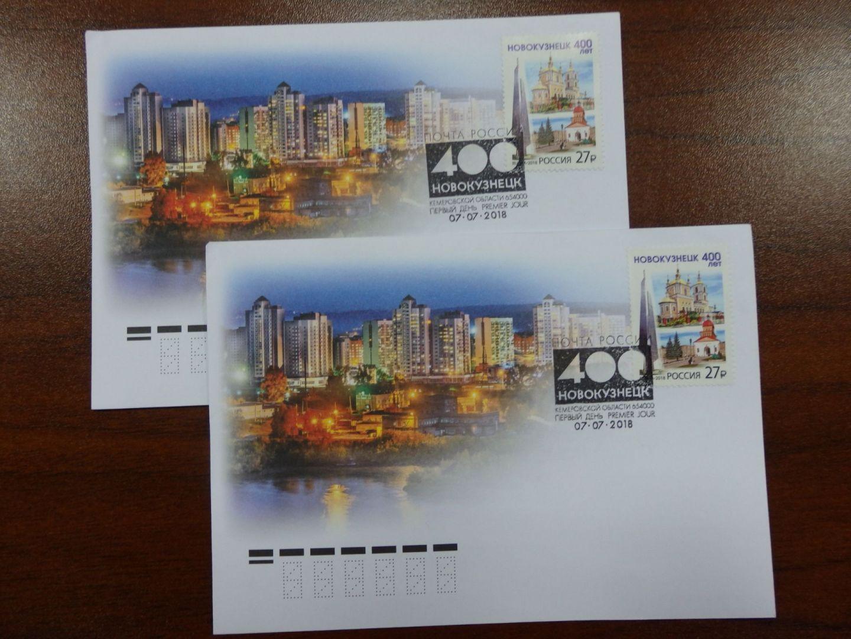 переместиться сотни почтовые открытки новокузнецк если