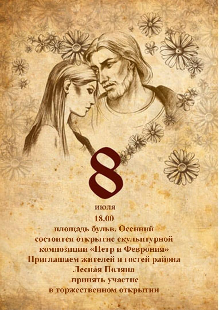 Открытки день любви по русски