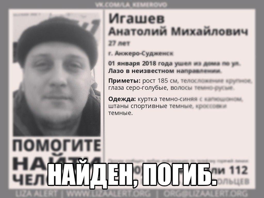 ВКузбассе ищут пропавшего без вести 27-летнего мужчину